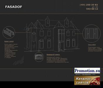 Компания Фасадоф: облицовка фасадов домов - http://www.fasadof.ru/