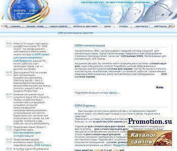 Датчики движения для освещения - Signal-Gsm.ru - http://www.signal-gsm.ru/