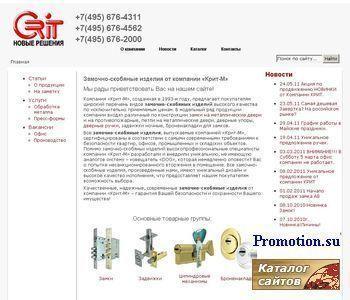 Производство и продажа замочно-скобяных изделий. - http://www.crit-m.ru/