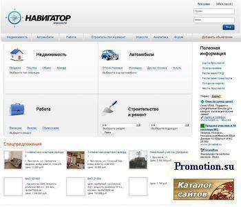 Городской сайт Ярославля - авто и работа Ярославля - http://www.navigatoryar.ru/