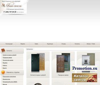 Металлические, стальные и входные двери. - http://www.doors-style.ru/