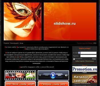 Скачать пример слайдшоу - www.slidshow.ru! - http://slidshow.ru/