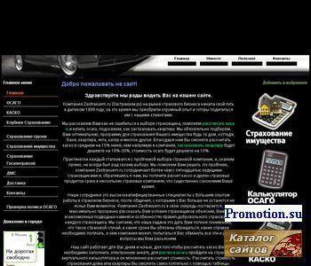 Расчет каско: страхование осаго, осаго - компании - http://www.zastraxuem.ru/