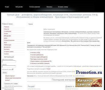 Разработка сайтов: установка и ремонт домофонов - http://kubservice.ru/
