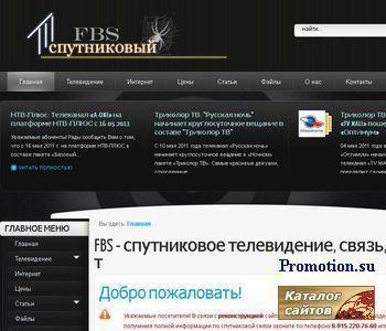 FBS - продажа спутникового интернета, телевидения - http://www.fbscom.ru/