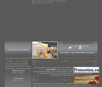 Эксклюзивные выставочные стенды от профессионалов - http://www.expomontage.com/