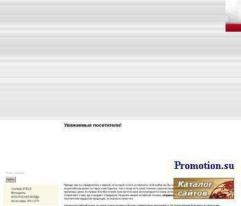 Продажа скутеров Stels - http://www.stels-market.ru/