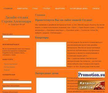 Подбор, дизайн-проект офиса в Москве - http://www.serov-studio.ru/