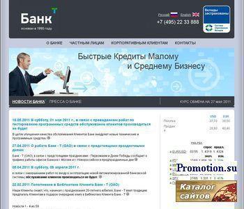 Кредит наличными - банк - обращайтесь к нам! - http://www.maxwellbank.ru/