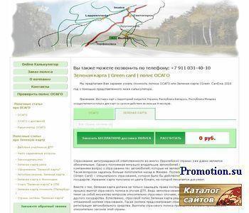 зеленую карту легко оформитьна нашем сайте - http://www.osagoeuro.ru/