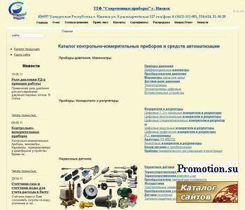 На сайте Sovpribor.ru есть: ИБП в Ижевске скидки - http://www.sovpribor.ru/