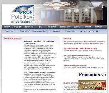 Санкт-Петербург: дизайны кафе, дизайн 1 квартиры - http://profpotolkov.ru/