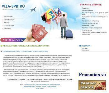 получение визы в США в Ленинградской области - http://www.viza-spb.ru/