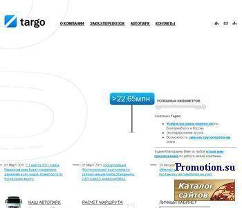 Targo - транспортная компания Екатеринбурга. - http://www.targotrans.ru/