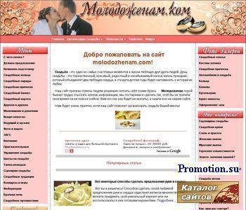Сайт для молодоженов - http://molodozhenam.com/