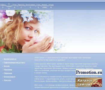 Cалон красоты в Cаратове - http://my-salon.ru/