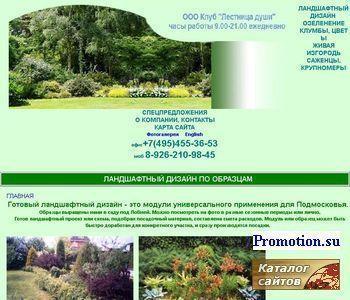 Ландшафтный дизайн,  озеленение, фитодизайн - http://www.landgreen.ru/