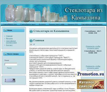 магазин упаковки - http://www.kamyshintara.ru/