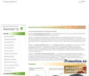 Фирменный магазин эко посуды GreenPan (Бельгия) - http://www.greenpan-shop.ru/