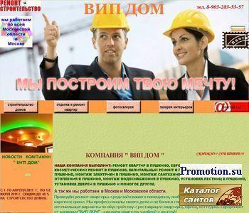 Сантехника и натяжные потолки в Пушкино - Вип Дом - http://www.tvoi-vipdom.ru/