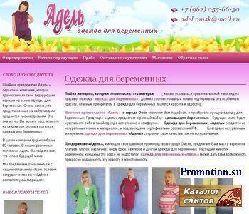 Одежда для беременных: пошив одежды для беременных - http://adel-omsk.ru/