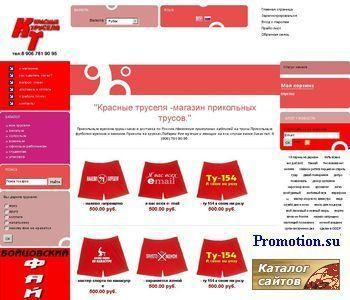 Труселя приколы для холостяков. - http://www.krasnietruselya.ru/