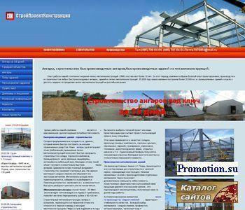СтройПроектКонструкция: ангары металлоконструкции - http://www.sp-trast.ru/