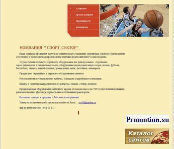 Предлагаем поставку баскетбольных стоек - http://www.sportcervis.ru/