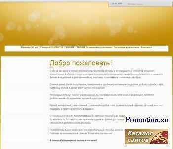 Значки закатные, рекламные магниты - Mosspichki.ru - http://www.mosspichki.ru/