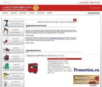 Предлагаем вам инструменты - генератор, гайковерты - http://instrumentishop.ru/