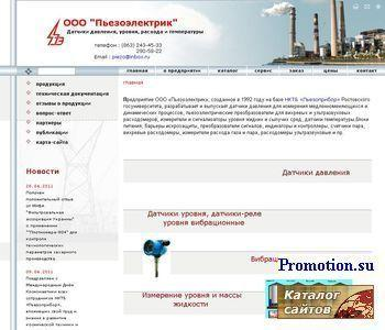 ООО «Пьезоэлектрик» - http://www.piezoelectric.ru/