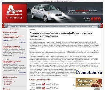 прокат автомобилей - http://www.alfacar.ru/