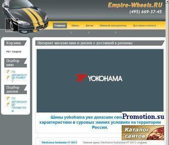 литые диски, летние шины, кованые диски - http://www.empire-wheels.ru/