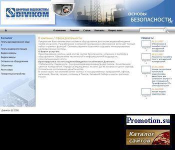 Охранное телевидение, цифровые системы видеонаблюд - http://www.divikom.ru/
