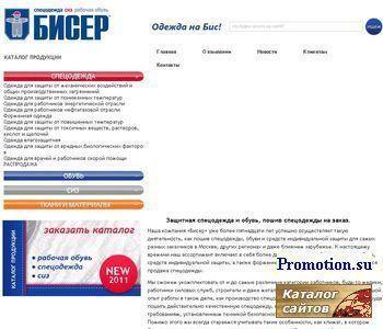 спецодежда: рабочая одежда, пошив спецодежды - http://www.biser-pro.ru/