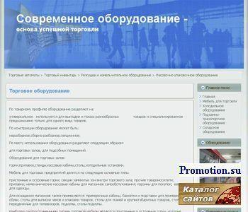 ООО Сарбина-Холод - http://sholod.ru/