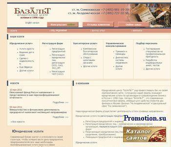 Регистрация ЗАО, реорганизация - http://www.basalt.ru/