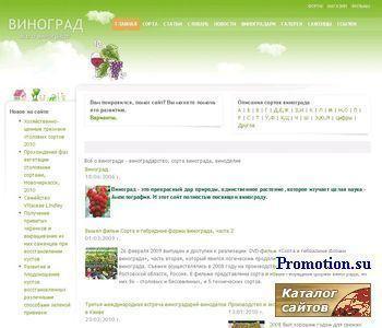 Виноград - http://vine.com.ua/