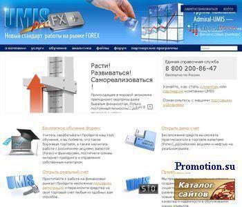 Umis: биржевая игра на рынке Forex - http://www.umis.ru/