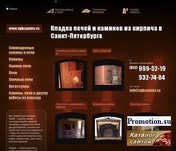 Камины для дома в СПб - кладка, облицовка, проекты - http://www.spbcamins.ru/