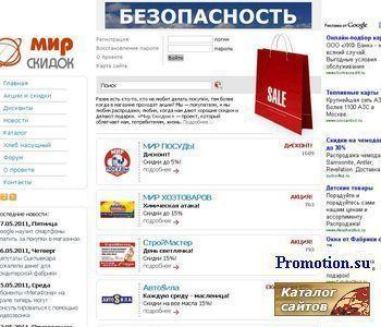 МИР скидок - Сыктывкар. Каталог скидок - http://mirsk.ru/
