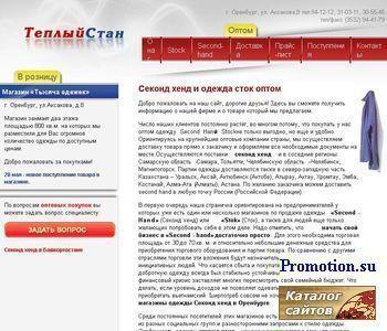 товары из Европы сток одежда оптом в Оренбурге - http://www.orenstan.ru/