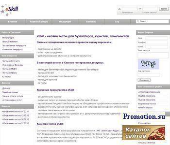Online тесты: система онлайн тестирования и тесты - http://www.eskill.ru/