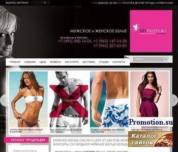 Супер-предложение: нижнего белья оптом и в розницу - http://mypants.ru/