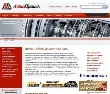 Запчасти бу Nissan Patrol Y-61 - http://www.autopriisk.ru/