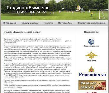 Vstadion.ru: аренда катка и городошная площадка - http://vstadion.ru/