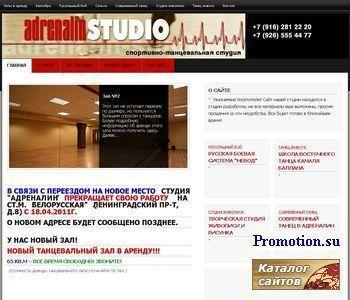 Adrenalin: залы йоги и аренда помещений спортзал - http://www.adrenalin-studio.ru/