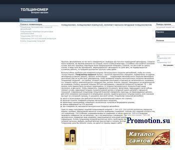 АGAT-c: магнитный толщиномер - http://www.tolschinomer.ru/
