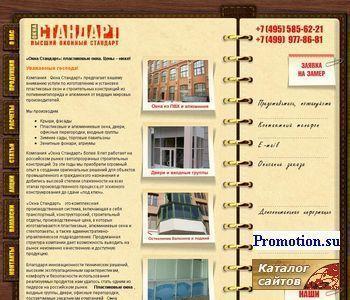 Остекление, продажа окон ПВХ - Окна Стандарт. - http://okstandart.ru/