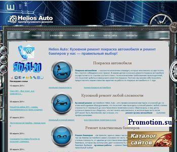 Мы предлагаем: покраска авто или замена автостекол - http://www.helios-auto.ru/